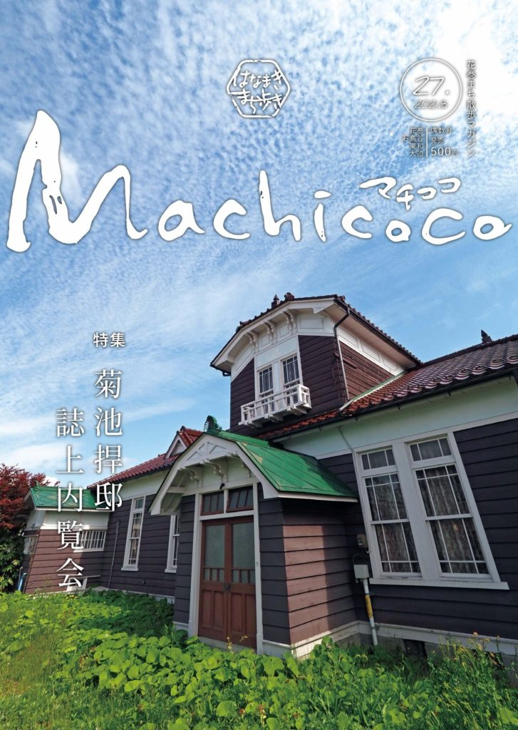 Machicoco27号